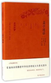 新书--古代文史名著选译丛书:孟子选译(珍藏版)