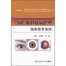 同仁眼科疾病护理健康教育指南