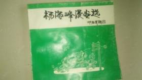 杨海峰漫画选【江西赣州】