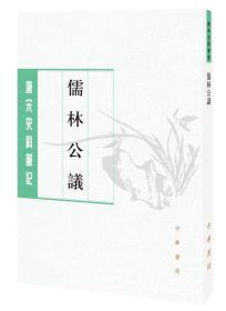儒林公议(唐宋史料笔记丛刊)