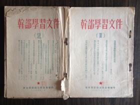 干部学习文件1、2两本合售(1953年)