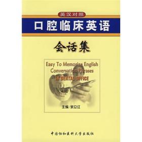 口腔临床英语会话集-(英汉对照)