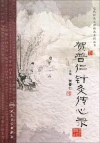 近代针灸大师传承系列丛书·贺普仁针灸传心录