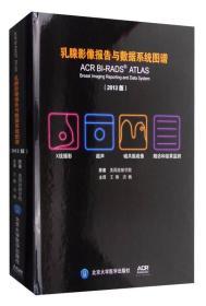 乳腺影像报告与数据系统图谱(2013版)