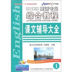 星火-2011(下)英语专业综合教程课文辅导大全1