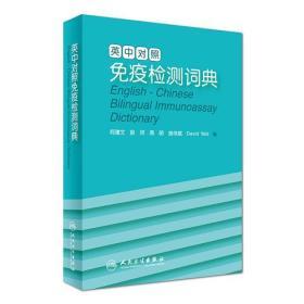 英中对照免疫检测词典