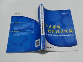嵌入式系统软件设计实践