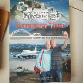 感知西藏(DVD)