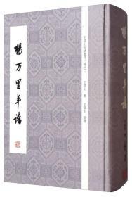 杨万里年谱(精装)9787532584710上海古籍于北山著,于蕴生整理