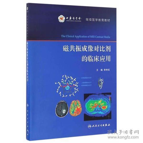 磁共振成像对比剂的临床应用9787117230810(A13-4)