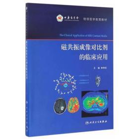 送书签zi-9787117230810-磁共振成像对比剂的临床应用