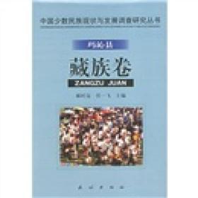 玛沁县藏族卷