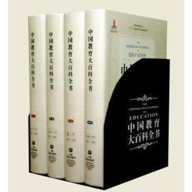 中国教育大百科全书(全四卷)