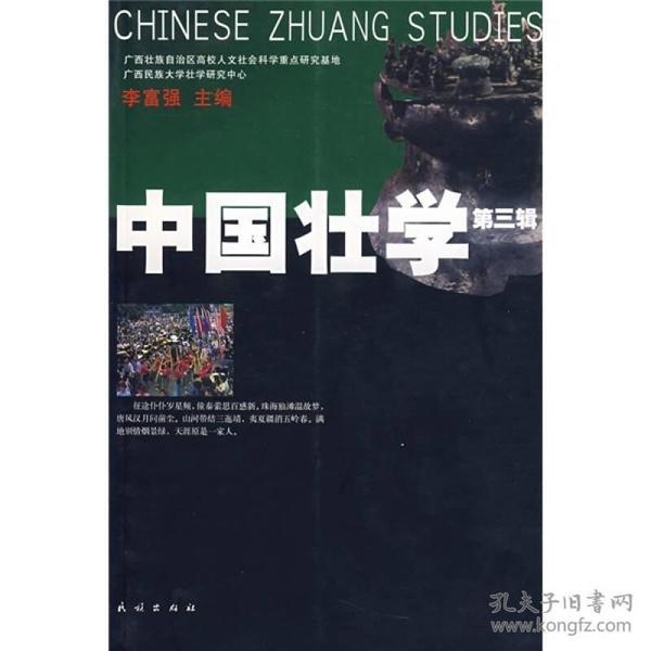 中国壮学(第3辑)