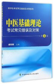 医学生考试常见错误及对策系列:中医基础理论考试常见错误及对策(第4版)