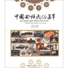 中国回族民俗集萃