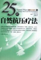 9787810365758-ye-25种自然抗压疗法