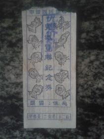 门券 中国四川鬼城览胜纪念券