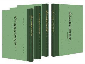 先秦汉魏晋南北朝诗(附作者篇目索引)(全4册)