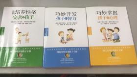 多湖辉家教经典:巧妙掌握孩子的心理+巧妙开发孩子的智力+培养性格完善的孩子