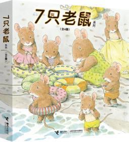 7只老鼠系列(全4册) (系列书不单卖)