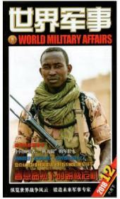 世界军事杂志2018年6月下第12期