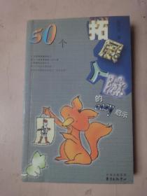 50个拓展人脉的easy启示(2003年1版1印)