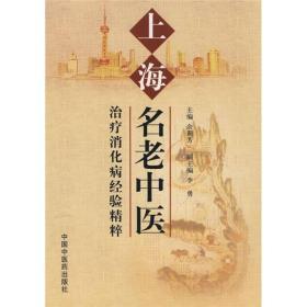 上海名老中医:治疗消化病经验精粹