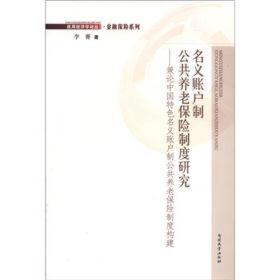 名义账户制公共养老保险制度研究:兼论中国特色名义账户制公共养老保险制度构建