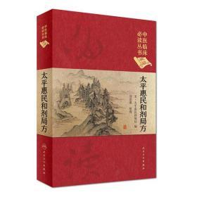 中医临床必读丛书(典藏版)·太平惠民和剂局方