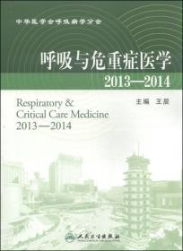 呼吸與危重癥醫學(2013-2014)