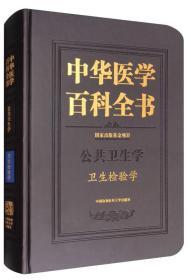 中华医学百科全书 公共卫生学 卫生检验学