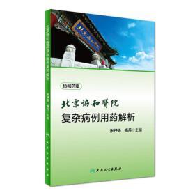北京協和醫院復雜病例用藥解析