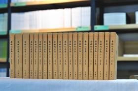 查慎行全集(套装共20册)