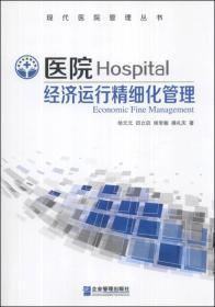 现代医院管理丛书:医院经济运行精细化管理
