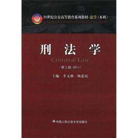 刑法学(第三版·2011)(21世纪公安高等教育系列教材·法学)