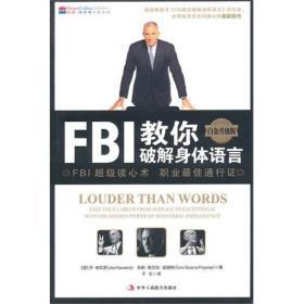FBI教你破解身体语言 纳瓦罗 波茵特9787802493148