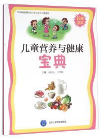 儿童营养与健康宝典(彩图读本)