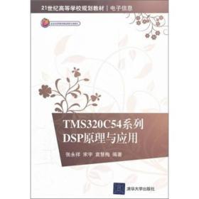 TMS320C54系列DSP原理与应用