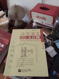 汉字演变五百例 (第2版)
