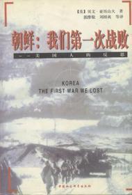 朝鲜:我们第一次战败