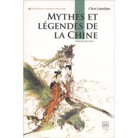 中国神话传说(法文)