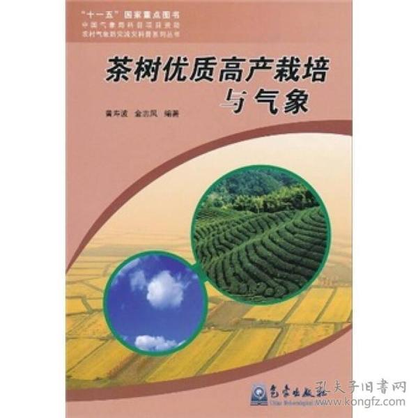 茶树优质高产栽培与气象
