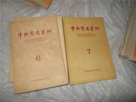 中共党史资料 第6、7辑(合售)
