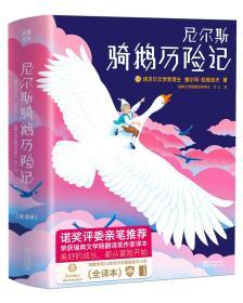 【精装】尼尔斯骑鹅历险记(2018诺奖评委推荐未删节新版)