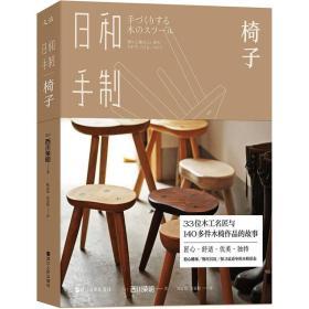 日和手制·椅子