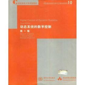 国际知名大学原版教材·信息技术学科与电气工程学科系列:影印 动态系统的数字控制(第3版)
