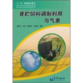 青贮饲料调制利用与气象