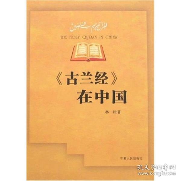 古兰经在中国