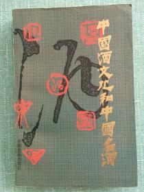 中国酒文化和中国名酒(一版一印)